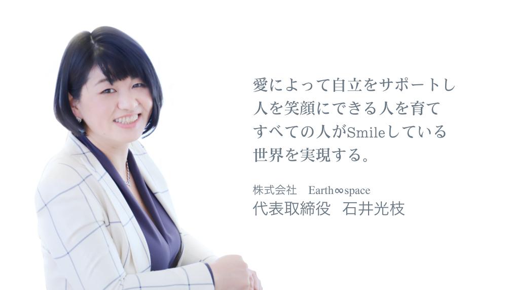 株式会社 Earth∞space